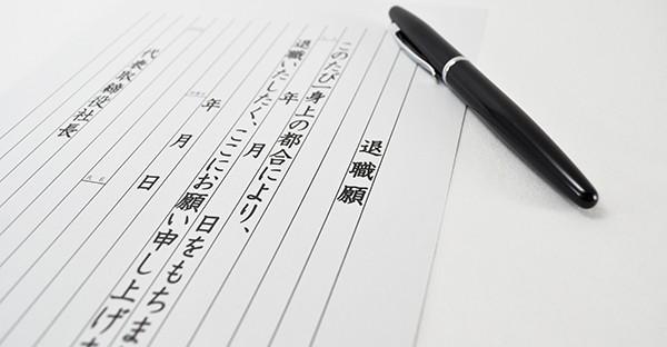 退職願い、どう書いたら良い?注意したい6つのポイント