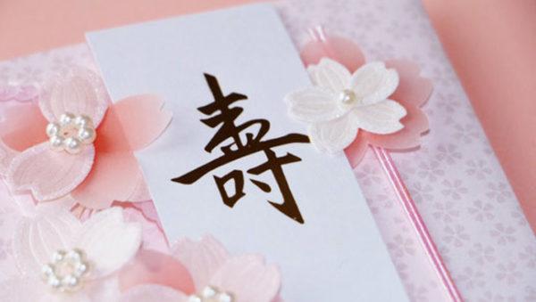 結婚式に招待されたら必読、知っておきたいご祝儀袋の書き方